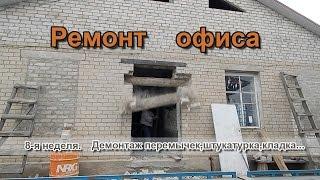 видео Рекомендации по ремонту офиса