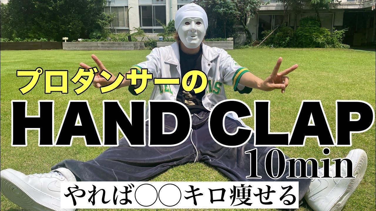 【HAND CLAP】2週間で10キロ痩せるダンスは実際どれくらい痩せるのか