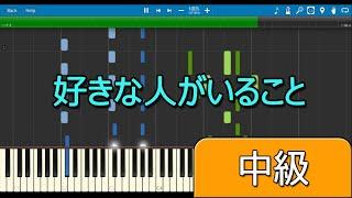 【ピアノ】好きな人がいること/Suki Na Hito Ga Iru Koto - JY