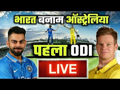 LIVE: IND vs AUS 1st ODI | Live Cricket Match Scores, IND VS AUS  1ST ODI LIVE