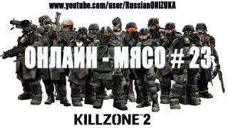 Онлайн - мясо! - Killzone 2  #23 - Вернуть должок