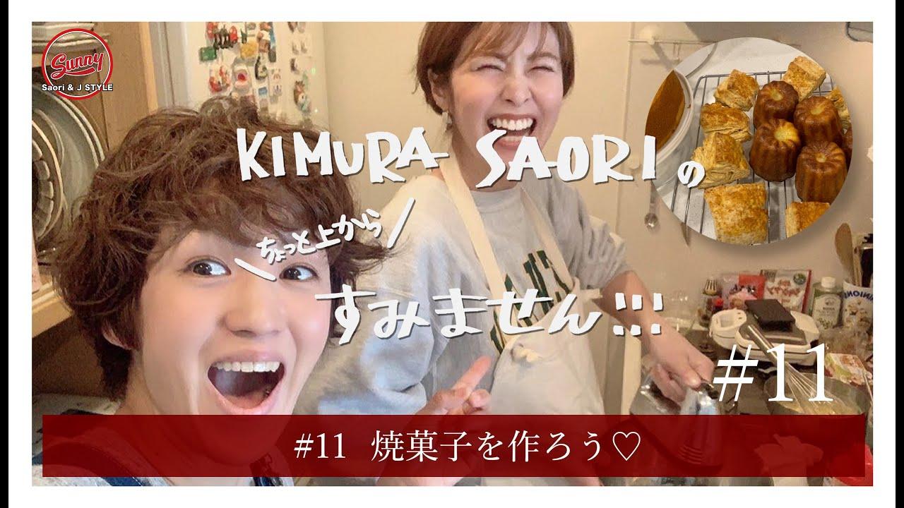 Miya先生と焼き菓子を作ろう!! KIMURA SAORIのちょっと上からすみません!!【#11】