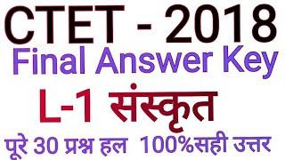 CTET  - 2018 // Final Answer Key // L -1 संस्कृत पूरे 30 प्रश्न हल // 100 % सही उत्तर