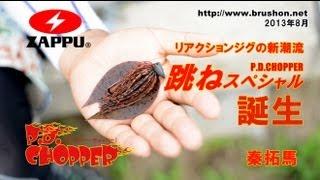 【ZAPPU】リアクションジグの新潮流 PDチョッパー跳ねスペシャル誕生 秦拓馬 thumbnail