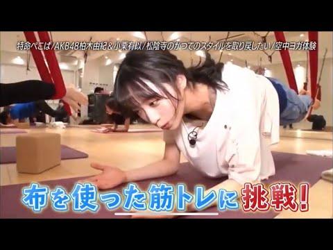 AKB48 小栗有似&柏木由紀ブランク