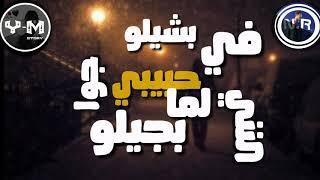 مهرجانات 2020/حبيبي لما بجيلو جوا بشيلو في النني/حسن شاكوش