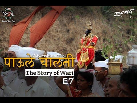 Paule Chalati : The Story of Wari - Maharashtra Desha E7 #bha2pa