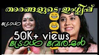 താരങ്ങളുടെ ഇംഗ്ലീഷ് ട്രോൾ | Malayalam Actors English  Speaking