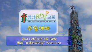 """[2021/03/14] 이양재 목사 _ """"요셉…"""