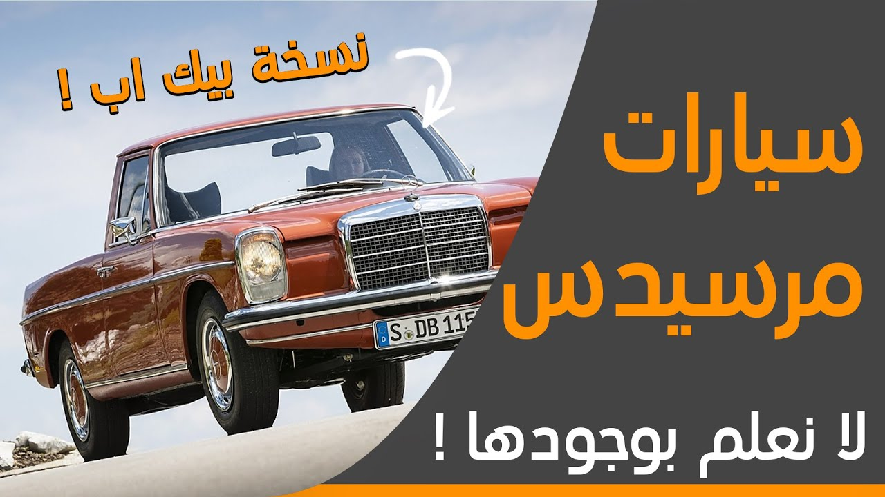 هل تعلم بوجود نسخه خاصه لثري عربي من مرسيدس بقوة 1000 حصان من 1995 ! | سيارات مرسيدس لا نعلم بوجودها