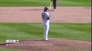 トライアウト2017㉑塚田貴之投手(Bs)vs菅原祥太・坂口真規・赤松幸輔・脇本直人