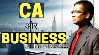 CA IN BUSINESS