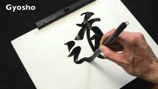 How to Brush the Aikido Calligraphy Part 3
