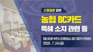 농협 BC카드 특혜 소지 관련 답변 등(제246회 임시…