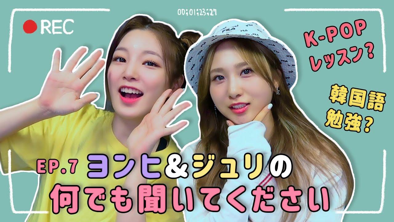 [#JURIFUL_DAYS] EP.7 ヨンヒ&ジュリの何でも聞いてください🧐 | 연희&쥬리의 무엇이든 다 물어보세요🧐