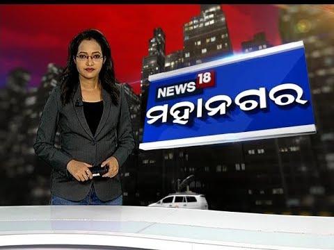 NEWS 18 MAHANAGAR | 09 Oct 2018 | News18 Odia