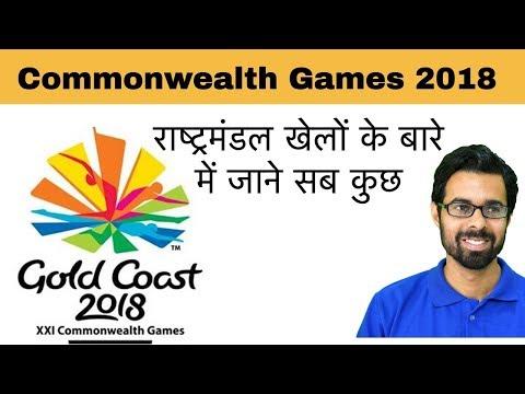 Commonwealth Games 2018 (राष्ट्रमंडल खेलों के बारे में सब कुछ 2018)