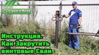 видео Винтовые сваи своими руками: изготовление и установка