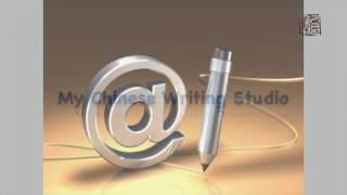 AP Chinese Writing Skills Practice 1