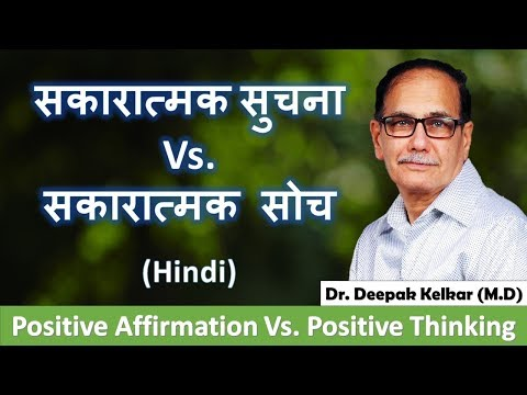 Positive affirmation Vs. Positive Thinking Motivational Video सकारात्मक सुचनाएँ Vs. सकारात्मक सोच