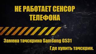 Не работает сенсор на телефоне.  Samsung не работает тачскрин