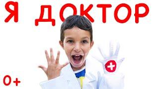 Я ДОКТОР! Стефана и Настя - Виртуальный Доктор. Заболел Медвежонок и Горилла | 3D анимация