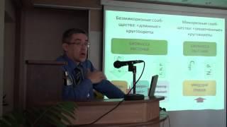 """Д.В. Веселкин """"Микоризы и сукцессии растительности в наземных экосистемах"""" ИЭРиЖ 2015."""