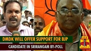 DMDK will Offer Support for BJP Candidate in Srirangam By-Election : Vijayarajan, DMDK - Thanthi TV