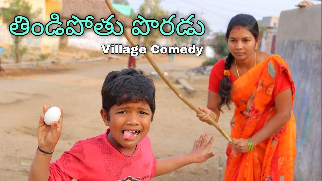 తిండిపొతు పొరడు | ThindiPothu Poradu | Kannayya Videos | amma biryani kavaali | Trends adda