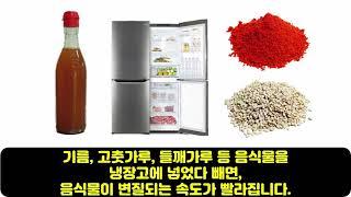 냉장고 음식물 변질