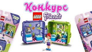 Розыгрыш игровых шкатулок от LEGO FRIENDS!