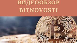Обзор событий 2016 года, планы и прогнозы на 2017.BitNovosti com .Выпуск 13 2016