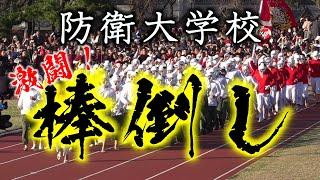【激闘!棒倒し】熾烈を極める防大伝統の大隊対抗戦 〜 予選決勝全3試合〜