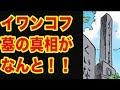 【ワンピース】イワンコフの墓の真相がやばい!?(考察)