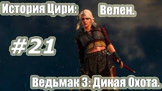 Ведьмак 3: Дикая Охота. Видео прохождение игры. #21 - История Цири: Велен.
