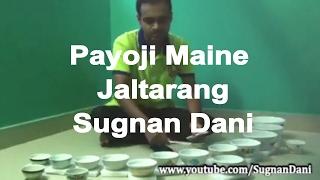 Payoji Maine Ram Ratan | Jaltarang | Sugnan Dani | Ram Navami