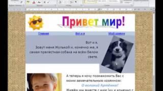 Создать сайт при помощи MS Word очень просто  урок 2