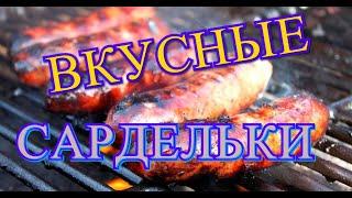 САРДЕЛЬКИ НА УГЛЯХ/ПРИРОДА/ХУТОР/КРАСОТА/