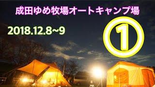 成田ゆめ牧場オートキャンプ場 ① 2018.12.8~9