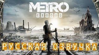 Metro Exodus (Метро: Исход) — Прохождение уровня «Волга» | ГЕЙМПЛЕЙ (на русском) | E3 2018