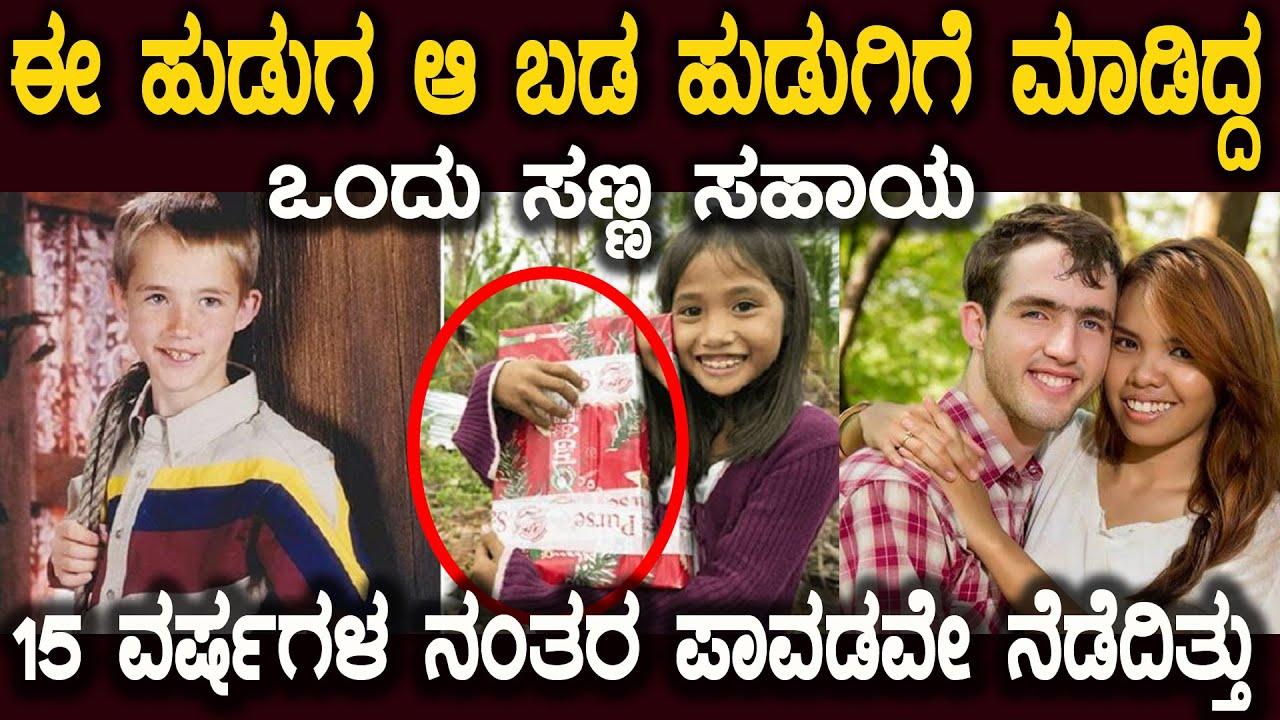 ಈ ಹುಡುಗ ಬಡ ಹುಡುಗಿಗೆ ಮಾಡಿದ್ದ ಸಹಾಯ 15 ವರ್ಷದ ನಂತರ ಪವಾಡವೇ ನೆಡೆಯಿತು Boy Sent A Parcel To Poor Girl
