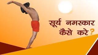 बाबा रामदेव || सूर्य नमस्कार || जानिए कैसे करें सूर्य नमस्कार || Popular Yoga Video