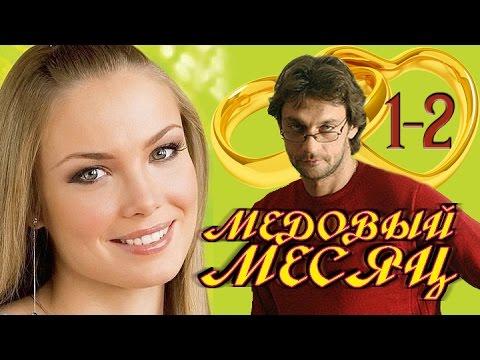 Медовый месяц 60 серия анонс и дата выхода на русском языке