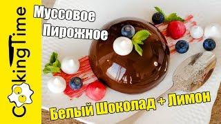 МУССОВОЕ ПИРОЖНОЕ Белый Шоколад + Лимонный Курд | Мусс из Белого Шоколада | простой рецепт