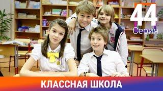 Классная Школа. 44 Серия. Сериал. Комедия. Амедиа