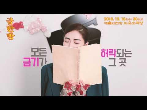 [금란방] 티저영상