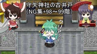 NGを乗り越えてようやく守矢神社の古井戸をクリア。 前回→https://youtu...