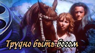 Dominika - Обзор фильма Трудно быть Богом
