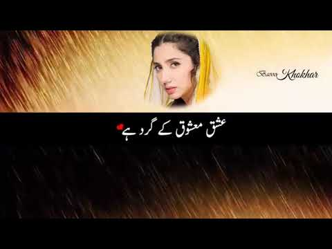 Sadqay Tumhare OST Full Title Song with lyrics