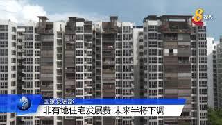 国家发展部 非有地住宅发展费 未来半年将下调